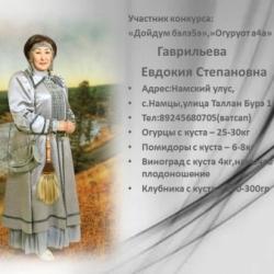 Гаврильева Евдокия Степановна